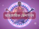 Happy International Yoga Day : যোগ দিবসে আপনার বন্ধু ও আত্মীয়দের পাঠান এই মেসেজগুলি