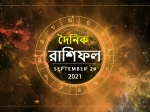 Ajker Rashifal : আজ আপনার ভাগ্যে কী আছে? দেখুন ২৯ সেপ্টেম্বরের রাশিফল