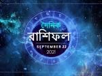 Ajker Rashifal : কেমন কাটবে আজকের দিন? দেখুন ২২ সেপ্টেম্বরের রাশিফল