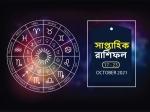 Weekly Horoscope : এই সপ্তাহে কী ঘটবে আপনার জীবনে? দেখুন সাপ্তাহিক রাশিফল
