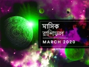 March Monthly Rashifal: মাসিক রাশিফল : মার্চ ২০২০