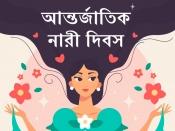 Women's Day Wishes in Bengali : এই মেসেজগুলি পাঠিয়ে আপনার প্রিয়জনদের নারী দিবসের শুভেচ্ছা জানান