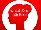 Women's Day 2021 : নারী দিবস উদযাপন করুন নিজের মতো করে, রইল কিছু টিপস