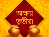 Akshaya Tritiya 2021 : অক্ষয় তৃতীয়ার দিন বাড়িতে এই জিনিসগুলি রাখুন, ফিরবে সৌভাগ্য!