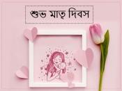 Happy Mother's Day 2021 : মাকে মাতৃ দিবসের শুভেচ্ছা জানান এই ইমোশনাল মেসেজগুলির মাধ্যমে