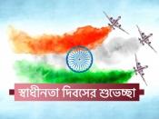 Independence Day 2020 : স্বাধীনতা দিবসে আপনার প্রিয়জনদের এই দেশভক্তিমূলক মেসেজগুলি প্রেরণ করুন