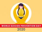 World Suicide Prevention Day 2020 : আত্মহত্যা রোধে এই উক্তিগুলি জনসমক্ষে ছড়িয়ে দিন...
