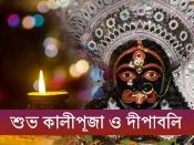 শুভ দীপাবলি : কালীপুজো ও দীপাবলি উপলক্ষ্যে আপনার প্রিয়জনদের এই মেসেজগুলি পাঠান