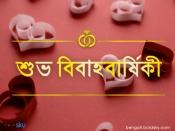 First Wedding Anniversary Wishes : আপনার প্রিয়জনের প্রথম বিবাহবার্ষিকীতে এই মেসেজগুলির মাধ্যমে শুভেচ্ছা জানান