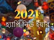 Happy New Year 2021 : নতুন বছরে আপনার প্রিয়জনদের এই মেসেজগুলি পাঠান