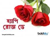 Happy Rose Day : রোজ ডে উপলক্ষ্যে আপনার সঙ্গীকে এই ভালবাসায় ভরা মেসেজগুলি পাঠান