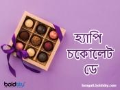 Happy Chocolate Day : চকোলেট ডে-তে আপনার মনের মানুষকে পাঠান এই মেসেজগুলি