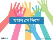 May Day 2021 Wishes : আন্তর্জাতিক শ্রমিক দিবস উপলক্ষ্যে এই মেসেজগুলি শেয়ার করুন