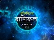 আজকের রাশিফল : আজ সারাদিন আপনার কেমন কাটবে, জানতে পড়ুন ২৪ এপ্রিলের রাশিফল