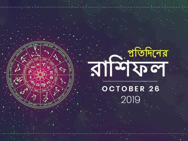 Daily Horoscope For 26th October 2019