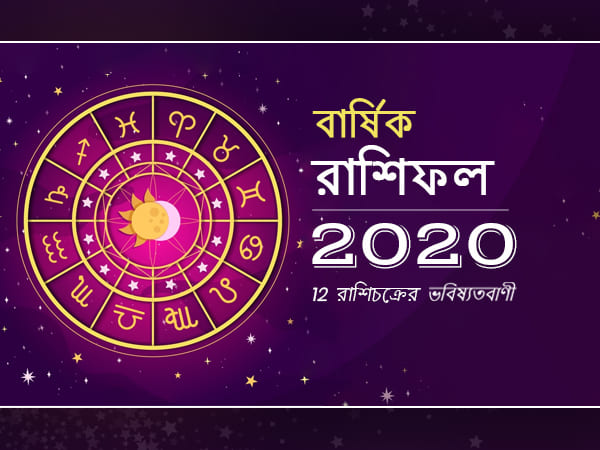 Bengali Rashifal 2020 : আসন্ন বছর কেমন হতে চলেছে? জেনে নিন রাশিচক্রের মাধ্যমে