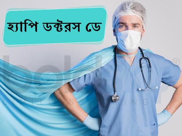National Doctors' Day 2020 : এই মেসেজগুলির মাধ্যমে চিকিৎসকদের শ্রদ্ধা জানান