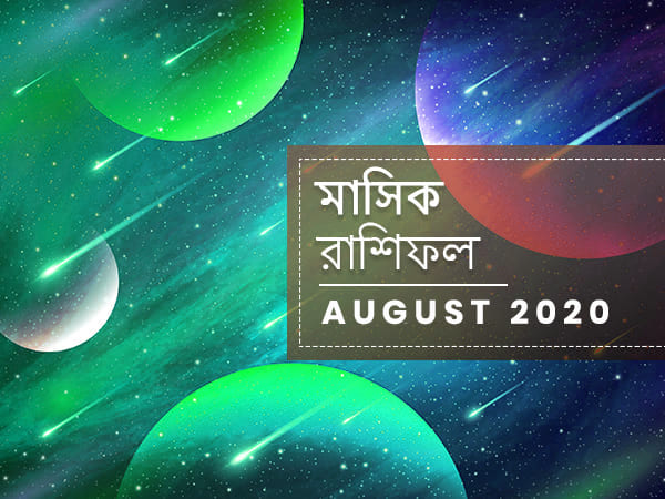 August 2020 Monthly Horoscope In Bengali