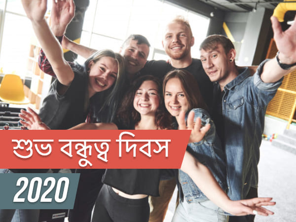 Friendship Day 2020 : বন্ধুত্ব দিবসকে আরও স্মরণীয় করে তুলতে প্রিয় বন্ধুদের পাঠান এই মেসেজগুলি