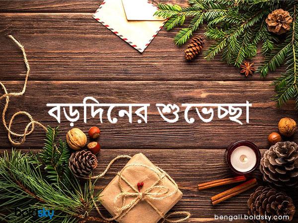 Merry Christmas 2020 : প্রিয়জন এবং বন্ধুদের এই সুন্দর মেসেজগুলি পাঠিয়ে বড়দিনের শুভেচ্ছা জানান