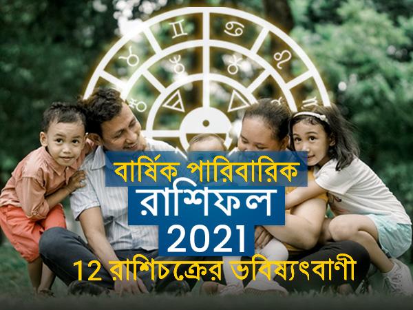 Family Horoscope 2021 : নতুন বছরে এই রাশির জাতকদের পারিবারিক জীবন খুব সুখের হবে!