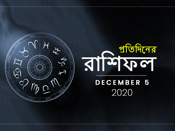 Daily Horoscope For 5 December 2020