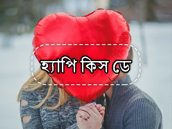 Happy Kiss Day 2021 Wishes Quotes Messages Images Whatsapp Status Message In Bengali
