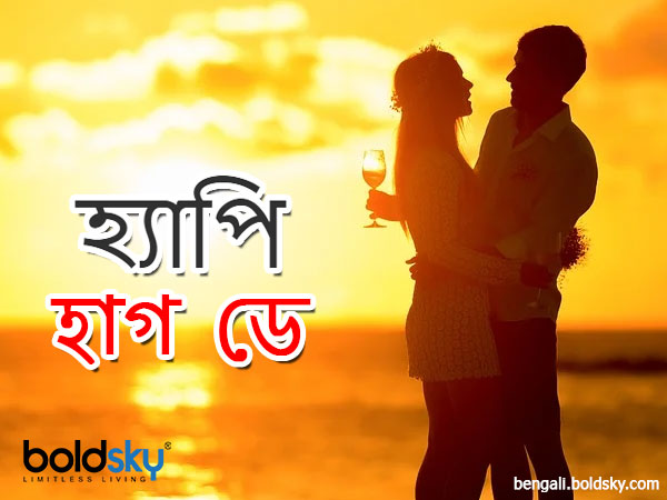 Happy Hug Day 2021 Wishes Quotes Messages Images Whatsapp Status Message In Bengali