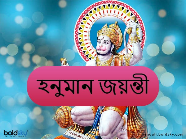 Happy Hanuman Jayanti Wishes Messages Quotes Images Whatsapp And Facebook Status In Bengali