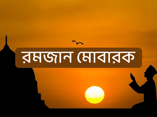 Happy Ramadan 2021 Ramzan Mubarak Images Wishes Messages Status Photos And Greetings In Bengali