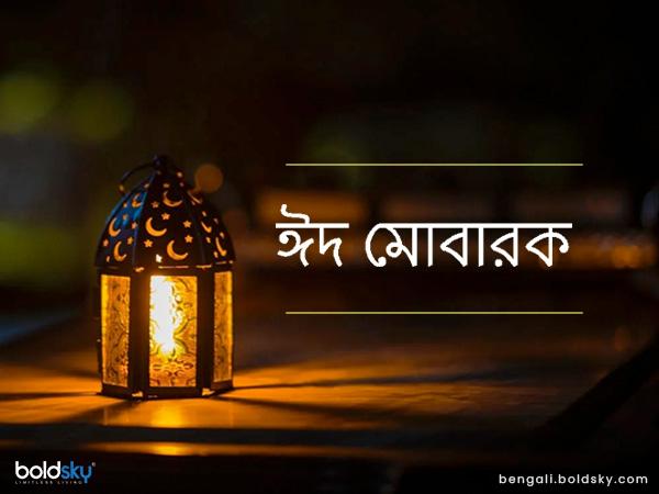 Eid Al Adha Mubarak Bakrid Wishes Greetings Images Whatsapp And Facebook Status Messages In Bengali