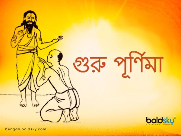 Happy Guru Purnima : এই মেসেজগুলির মাধ্যমে নিজের গুরুকে ধন্যবাদ জানান