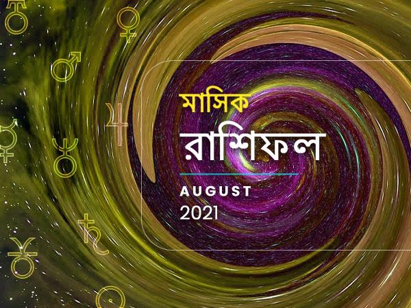 Monthly Horoscope August 2021 : কেমন কাটবে অগস্ট মাস? জানতে পড়ুন মাসিক রাশিফল