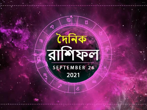 Ajker Rashifal : কেমন কাটবে আজকের দিন? পড়ুন ২৬ সেপ্টেম্বরের রাশিফল