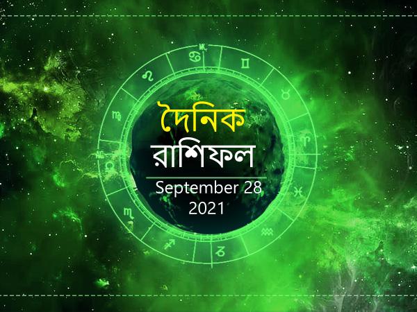 Ajker Rashifal : কেমন কাটবে আজ সারাদিন? দেখুন ২৮ সেপ্টেম্বরের রাশিফল