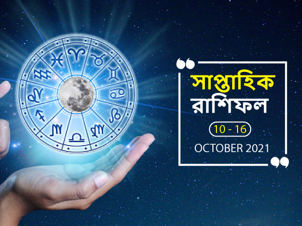 Weekly Horoscope For 10 October To 16 October In Bengali