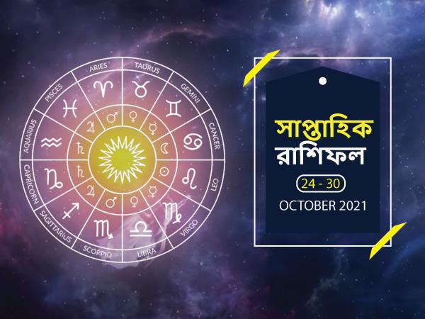 Weekly Horoscope : কেমন কাটবে এই সপ্তাহ? দেখুন সাপ্তাহিক রাশিফল