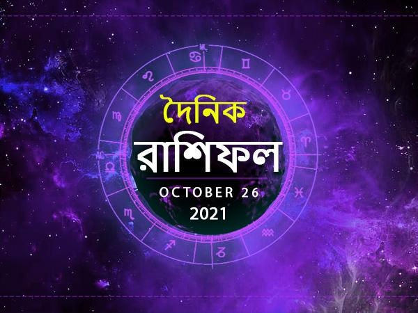 Ajker Rashifal : আজকের দিনটি আপনার কেমন কাটবে? দেখুন ২৬ অক্টোবরের রাশিফল