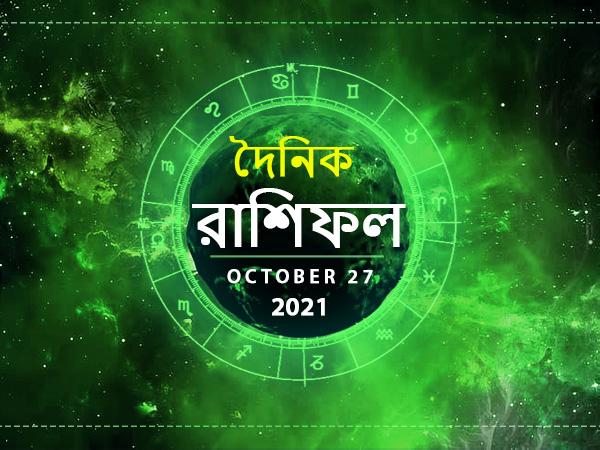 Ajker Rashifal : কেমন কাটবে আজকের দিন? দেখুন ২৭ অক্টোবরের রাশিফল