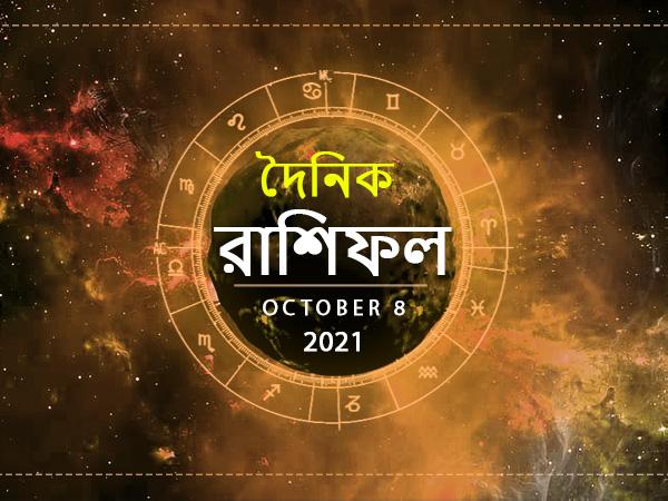 Ajker Rashifal 08 October 2021 Bengali Rashifal Today Horoscope In Bengali