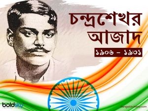 Interesting Facts About Chandrashekhar Azad