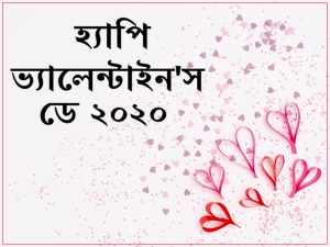 Valentine Day Origin History And Why We Celebrate