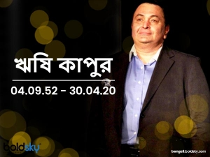 Interesting Facts About Rishi Kapoor