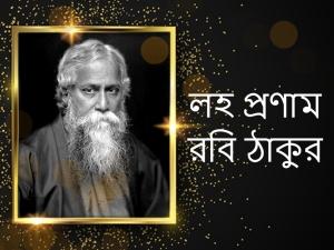 Inspiring Quotes By Rabindranath Tagore