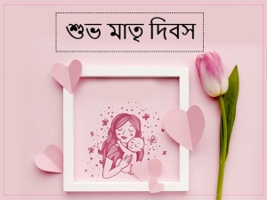 Happy Mothers Day Wishes Quotes Images Whatsapp Status Messages In Bengali