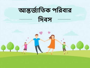 International Family Day Quotes Messages