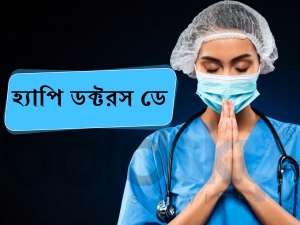 National Doctors Day 2020 Symptoms You Should Not Hide From Your Doctor