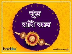 Happy Raksha Bandhan Best Whatsapp Facebook Messages Quotes Wishes
