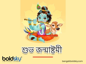 Happy Krishna Janmashtami Quotes Images Wishes Messages Facebook And Whatsapp Status In Bengali