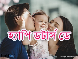 Happy Daughters Day Wishes Messages Images Quotes Facebook And Whatsapp Status In Bengali
